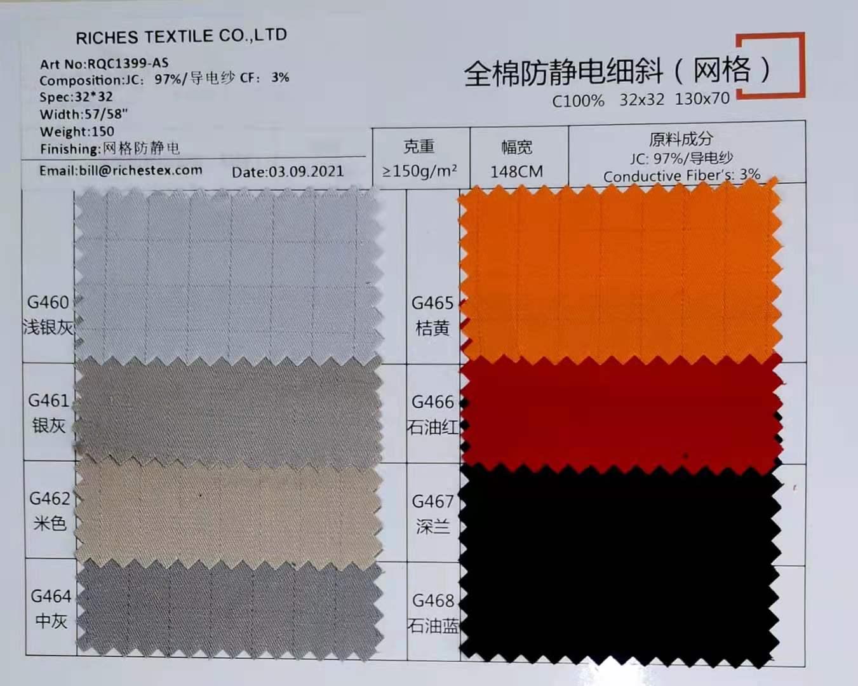 全棉防静电细斜面料(网格)97%C*3%导电纱 150克面料