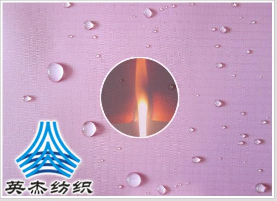 涤纶阻燃面料